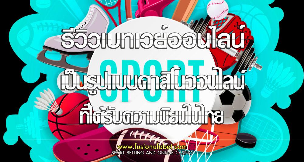 รีวิวเบทเวย์ออนไลน์ เป็นรูปแบบคาสิโนออนไลน์ ที่ได้รับความนิยมในไทย